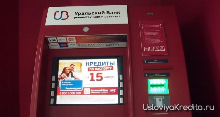 Бесплатная кредитка УбРиР - 120 дней не платите проценты в декрете