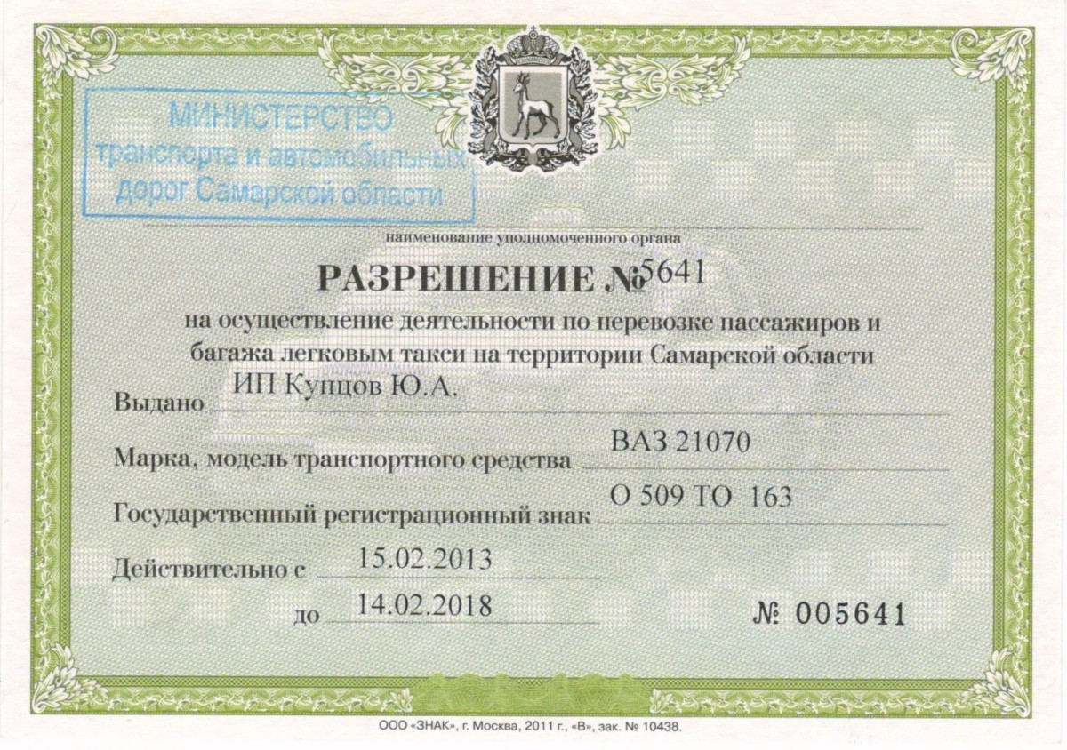 пассажирские перевозки из макеевки в севастополь
