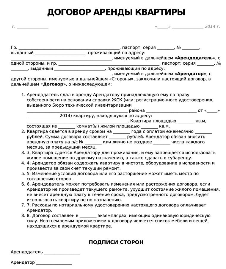 Договор аренды квартиры в картинке
