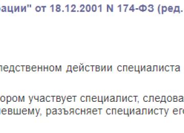 Осмотр места происшествия: ст 176 УПК РФ с комментариями, порядок проведения и цели