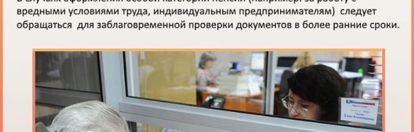 Подтверждение трудового стажа через архив – как сделать запрос, образец заявления и справки