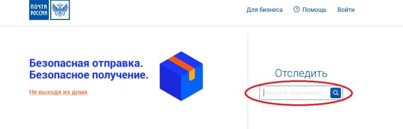 Что делать, если «Почта России» потеряла посылку