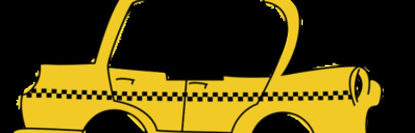 Как получить лицензию (разрешение) на такси
