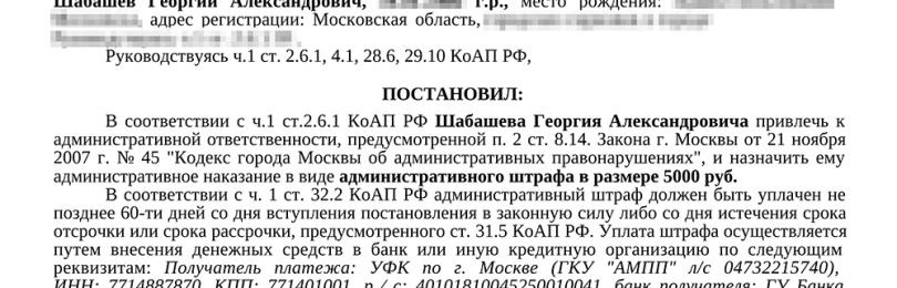 Как оспорить штраф за парковку в Москве: способы обжалования постановления ГКУ АМПП, МАДИ и ГИБДД