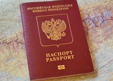 Загранпаспорт через МФЦ