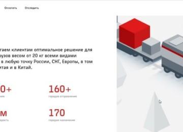 Экспресс доставка по России: курьерская служба РЖД