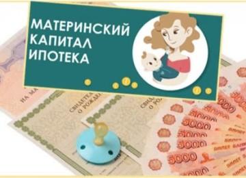 Вернуть материнский капитал: позволяет ли закон отказаться от госпомощи