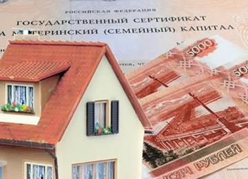 Покупка дома под материнский капитал: можно ли купить и как это сделать