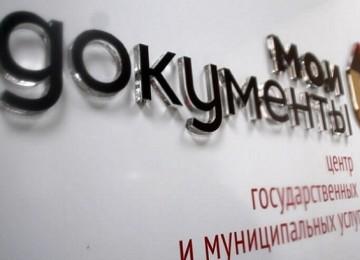 Многофункциональные центры РФ (МФЦ) «Мои документы»