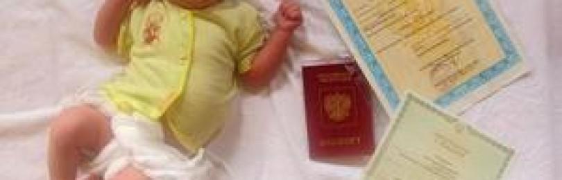 Оформление свидетельства о рождении ребенка: как получить, восстановить в МФЦ