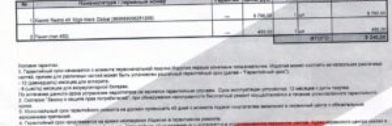 Нужен ли чек при гарантийном ремонте по законам РФ?