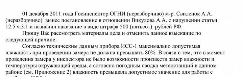 Жалоба на сотрудника ГИБДД: основания, пошаговая инструкция составления и очередность этапов подачи заявления
