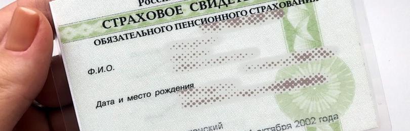 Замена СНИЛС при смене фамилии после замужества и сроки процедуры в 2021 году