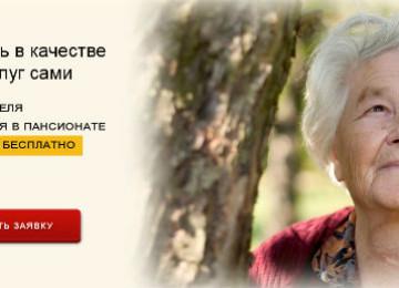 Социальное обслуживание граждан пожилого возраста и инвалидов, кто может получить соцобслуживание