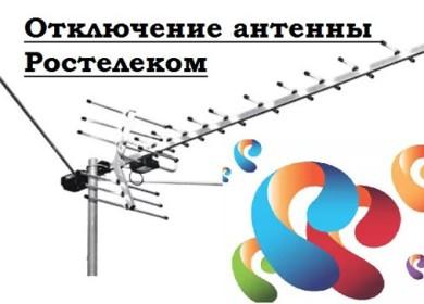 Отключение радиоточки через Госуслуги: подробная инструкция, возможные трудности и случаи отказа