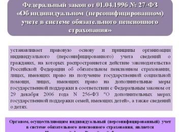 Инструкция о порядке ведения индивидуального (персонифицированного) учета сведений о застрахованных лицах