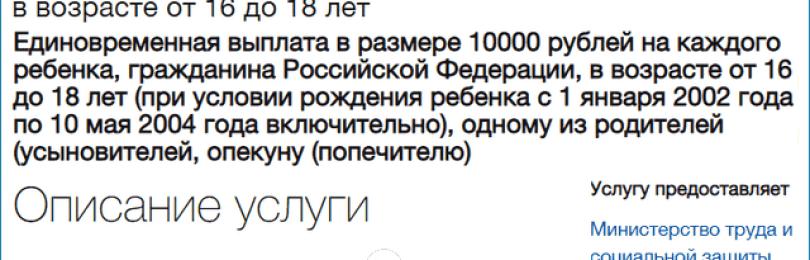 Пособия и выплаты на ребенка в Крыму: единовременные и ежемесячные при рождении, матерям-одиночкам, малообеспеченным и многодетным, порядок и условия получения