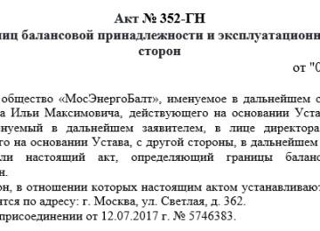 Акт разграничения эксплуатационной ответственности: образец