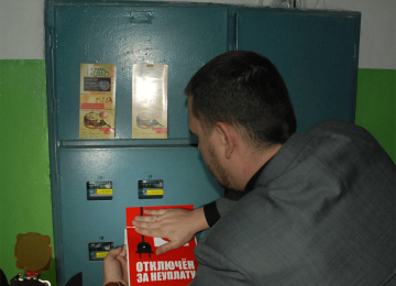 Порядок и процедура отключения света за неуплату коммунальных услуг