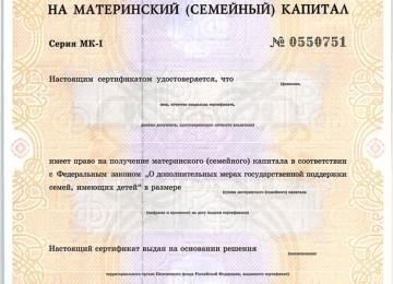 Государственный сертификат на материнский семейный капитал: как он выглядит, зачем он нужен