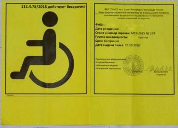 """Знак инвалида на машину, как получить через МФЦ и """"Госуслуги"""""""