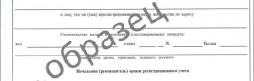 Свидетельство о регистрации по месту пребывания: как выглядит справка о временной прописке?