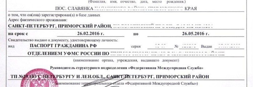 Временная регистрация через МФЦ