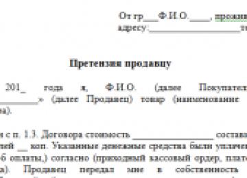 Отказ в гарантийном ремонте: образец написания претензии, порядок урегулирования, инструкция