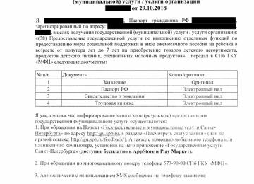 Единовременное и ежемесячное пособие при рождении ребенка: какие выплаты в Москве