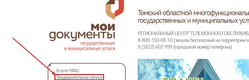 Замена водительского удостоверения в МФЦ: пошаговая инструкция
