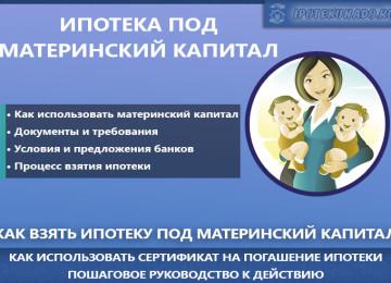 Ипотека с использованием материнского капитала — условия 2020 года, как взять ипотеку с материнским капиталом