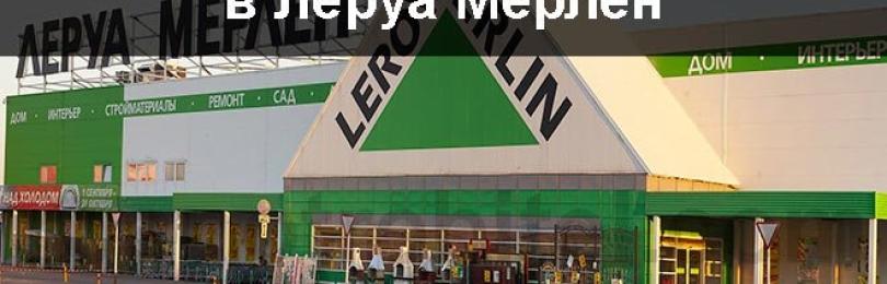 Леруа Мерлен возврат товара сколько дней, условия и время, как сдать товар