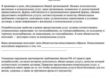 Жалоба на ТСЖ: пошаговая инструкция составления, необходимые документы, рассмотрение документы и нюансы подачи