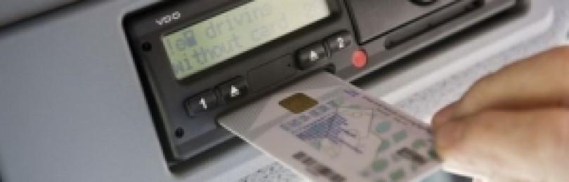 Карта водителя для тахографа – где получить, сколько стоит и какие документы понадобятся