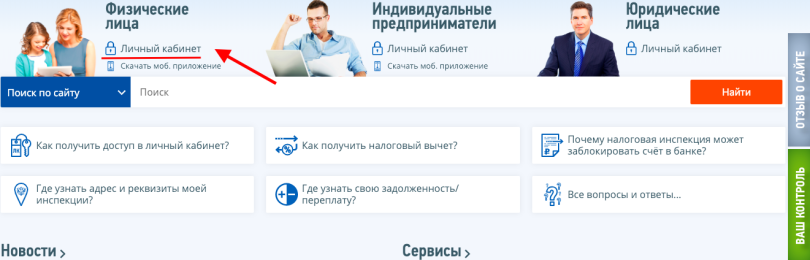 Регистрация в личном кабинете налогоплательщика