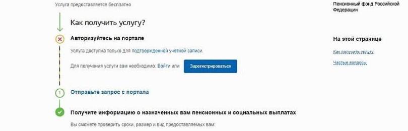 Пошаговая инструкция: как узнать размер пенсии через Госуслуги » Госуслуги личный кабинет РФ