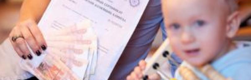 Как получить материнский капитал в Омске документы, условия в 2020, сроки