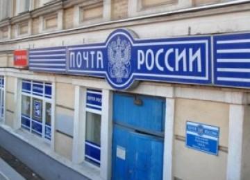Жалоба на почту России: как и где написать