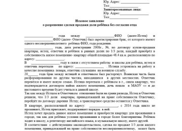 Разрешение органов опеки на продажу квартиры: с несовершеннолетними в случае отказа