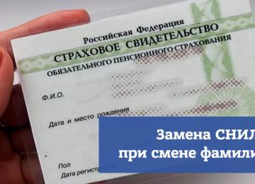 Смена СНИЛС при смене фамилии: где сделать и какие документы нужны