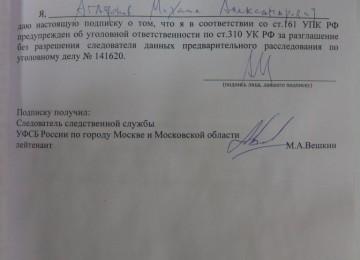 Тайна предварительного следствия УПК РФ: что входит и на кого распространяется