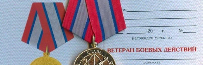 """Медаль """"Ветеран боевых действий"""" Как получить и кому положена"""