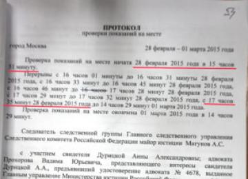Проверка показаний на месте как следственное действие: ст 194 УПК