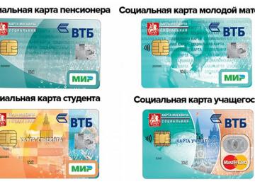Оформление и замена социальной карты в МФЦ