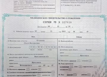 Какие документы нужно оформить при рождении ребенка