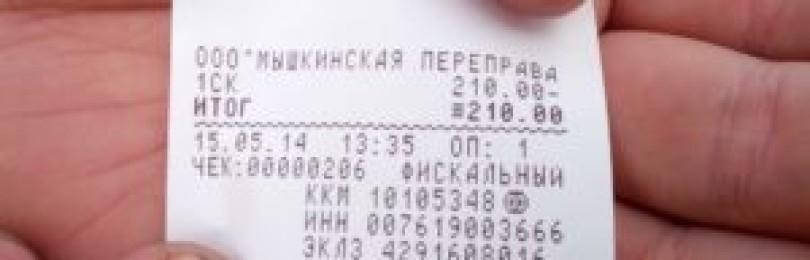 Что может заменить кассовый чек вакансии бухгалтера в вологде