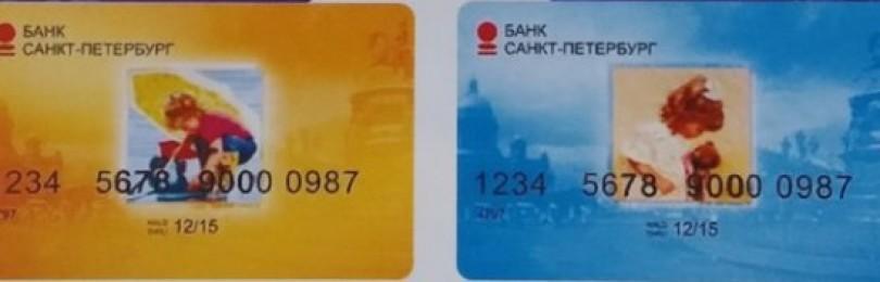 Детская карта при рождении ребенка в Санкт-Петербурге: сумма, условия получения и срок действия, необходимые документы
