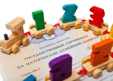 Выделение долей детям при использовании материнского капитала по соглашению или договору дарения