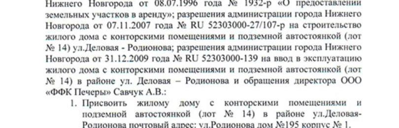 Присвоение адреса участку в 2021 году: порядок оформления, заявление
