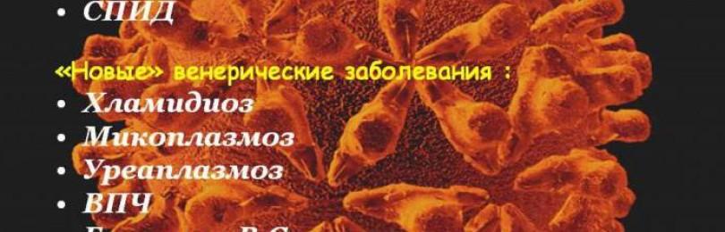 Уголовная ответственность за заражение венерической болезнью